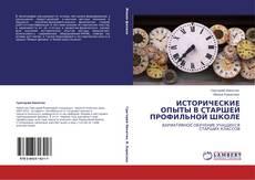 Portada del libro de ИСТОРИЧЕСКИЕ ОПЫТЫ В СТАРШЕЙ ПРОФИЛЬНОЙ ШКОЛЕ