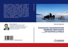Социально-экономическое  развитие  Чукотского автономного округа的封面