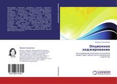 Bookcover of Опционное хеджирование