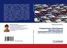 Buchcover von Управление сбытовыми процессами на предприятиях автопрома