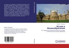 Bookcover of Ислам в Великобритании
