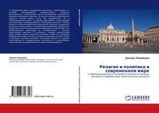 Portada del libro de Религия и политика в современном мире