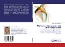 Bookcover of Магнитоэлектрические СВЧ устройства