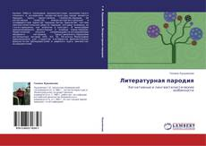 Bookcover of Литературная пародия