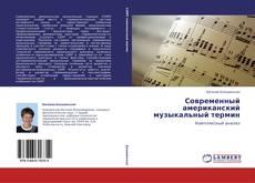 Bookcover of Современный американский музыкальный термин