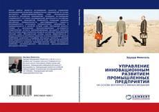 Buchcover von УПРАВЛЕНИЕ ИННОВАЦИОННЫМ РАЗВИТИЕМ ПРОМЫШЛЕННЫХ ПРЕДПРИЯТИЙ