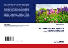 Bookcover of Фитонимическая лексика елецких говоров
