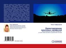 Bookcover of Проектирование крыловых профилей