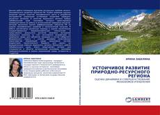 Bookcover of УСТОЙЧИВОЕ РАЗВИТИЕ ПРИРОДНО-РЕСУРСНОГО РЕГИОНА