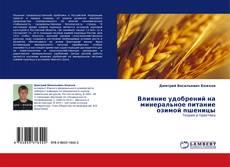 Bookcover of Влияние удобрений на минеральное питание озимой пшеницы