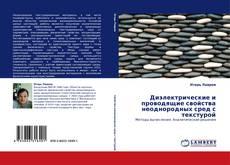 Capa do livro de Диэлектрические и проводящие свойства неоднородных сред с текстурой