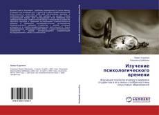 Bookcover of Изучение психологического времени