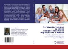 Bookcover of Негосударственное среднее профессиональное образование в России
