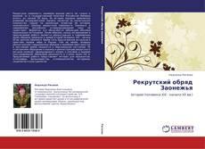 Bookcover of Рекрутский обряд Заонежья