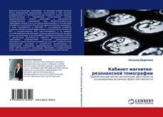 Bookcover of Кабинет магнитно-резонансной томографии