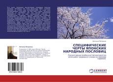 Couverture de СПЕЦИФИЧЕСКИЕ ЧЕРТЫ ЯПОНСКИХ НАРОДНЫХ ПОСЛОВИЦ