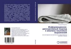 Bookcover of Информационно-дискурсивный подход к анализу языковых выражений