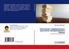 Обложка Синтаксис современного русского литературного языка