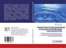 МИКРОЭКСТРАКЦИОННОЕ КОНЦЕНТРИРОВАНИЕ ТОКСИКАНТОВ kitap kapağı