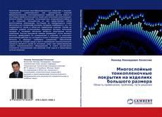 Bookcover of Многослойные тонкопленочные покрытия на изделиях большого размера