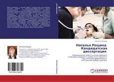 Bookcover of Наталья Рощина. Кандидатская диссертация.
