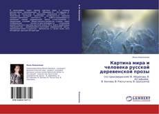 Картина мира и человека русской деревенской прозы的封面