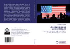 Bookcover of Американская цивилизация