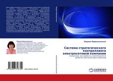 Обложка Система стратегического контроллинга электросетевой компании