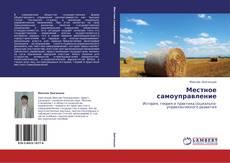 Bookcover of Местное самоуправление