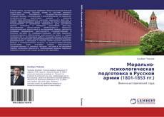 Bookcover of Морально-психологическая подготовка в Русской армии (1801-1853 гг.)