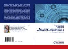 Обложка Транспорт ионов лития в литиевых источниках тока