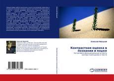 Bookcover of Контрастная оценка в познании и языке