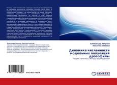 Borítókép a  Динамика численности модельных популяций дрозофилы - hoz