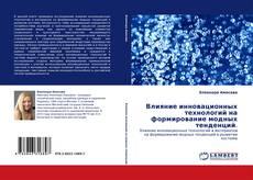 Bookcover of Влияние инновационных технологий на формирование модных тенденций.