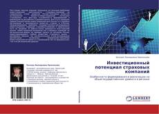 Инвестиционный потенциал страховых компаний kitap kapağı