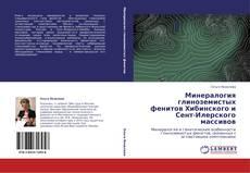 Обложка Минералогия глиноземистых фенитов Хибинского и Сент-Илерского массивов