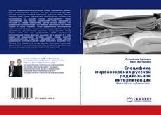 Обложка Специфика мировоззрения русской радикальной интеллигенции
