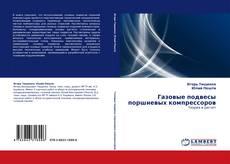 Bookcover of Газовые подвесы поршневых компрессоров