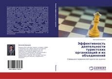 Bookcover of Эффективность деятельности туристских организаций и их объединений