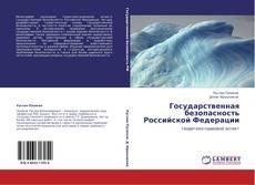 Bookcover of Государственная безопасность Российской Федерации