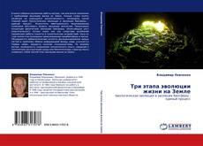 Bookcover of Три этапа эволюции жизни на Земле