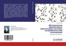 Обложка Методология финансового обеспечения системы потребительской кооперации