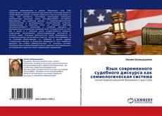 Язык современного судебного дискурса как семиологическая система kitap kapağı