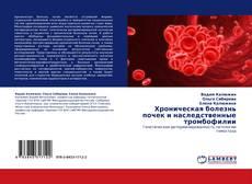 Обложка Хроническая болезнь почек и наследственные тромбофилии