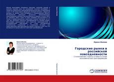 Городские рынки в российской повседневности kitap kapağı