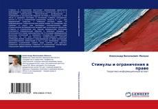 Bookcover of Стимулы и ограничения в праве
