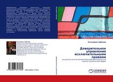 Обложка Доверительное управление исключительными правами