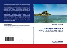 Bookcover of Микроорганизмы в электромагнитном поле