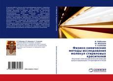 Bookcover of Физико-химические методы исследования молекул стириловых красителей