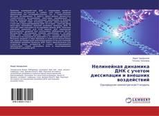 Capa do livro de Нелинейная динамика ДНК с учетом диссипации и внешних воздействий